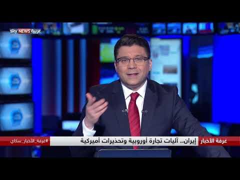 إيران.. آليات تجارة أوروبية وتحذيرات أميركية  - نشر قبل 7 ساعة