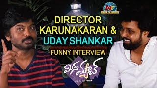 Director Karunakaran & Uday Shankar Funny Interview about MisMatch Movie | NTV Entertainment