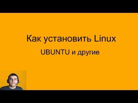 Как создать загрузочную флешку линукс