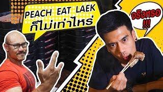 แดกไปบ่นไป!! แดกชาบูกับ พีท EAT LAEK เบื้องหลังแดกกันเยอะจริงไหม l นักกล้ามหมื่นแคล