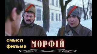 Фильм Морфий 2008 Скрытый смсыл фильма Балабанова по Булгаков