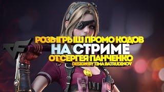 РОЗЫГРЫШ промо кодов CrossFire 1_ТНТ_1