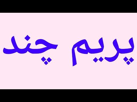 Munshi Prem Chand (Urdu)