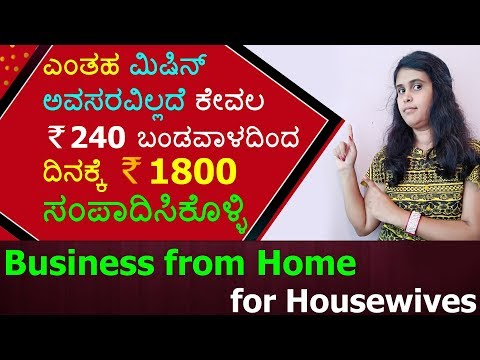 Small Investment Business from Home for Housewives in Kannada: Mehndi Cone Making