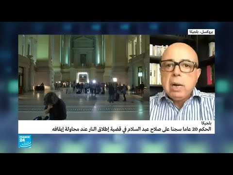بلجيكا: 20 سنة سجنا لصلاح عبد السلام في قضية إطلاق نار ببروكسل عام 2016  - نشر قبل 2 ساعة