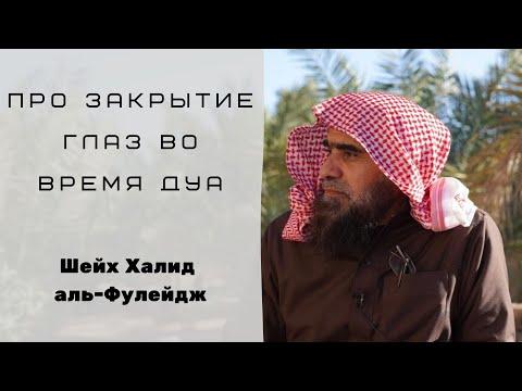 Про закрытие глаз во время дуа — Шейх Халид аль-Фулейдж