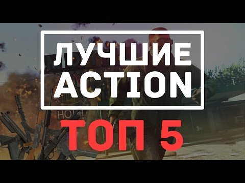 ТОП 10 | Лучшие Action игры за последние 5 лет | Во что поиграть?