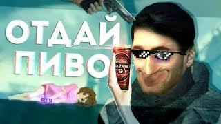 ОТДАЙ ПИВО! 😡 - МОНТАЖ (Half-Life 2 #1) #АЛЛАНМЫСТОБОЙ