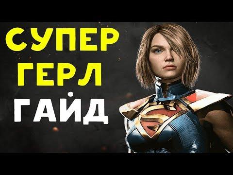 СУПЕРГЕРЛ ПРОТИВ МОЩНОГО ДАРКСАЙДА   Injustice 2 Supergirl Guide