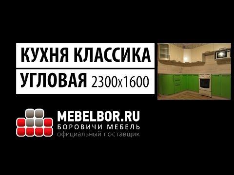 Кухня Классика угловая 2300х1600 от Mebelbor.ru