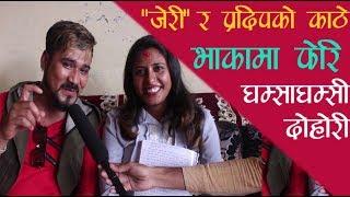 'जेरी' भन्छिन् अहिले बिहे गर्दिन,जिबन लुइँटेल मन पर्थ्यो?? घम्साघम्सी दोहोरी Babita 'Jeri' & Pradip