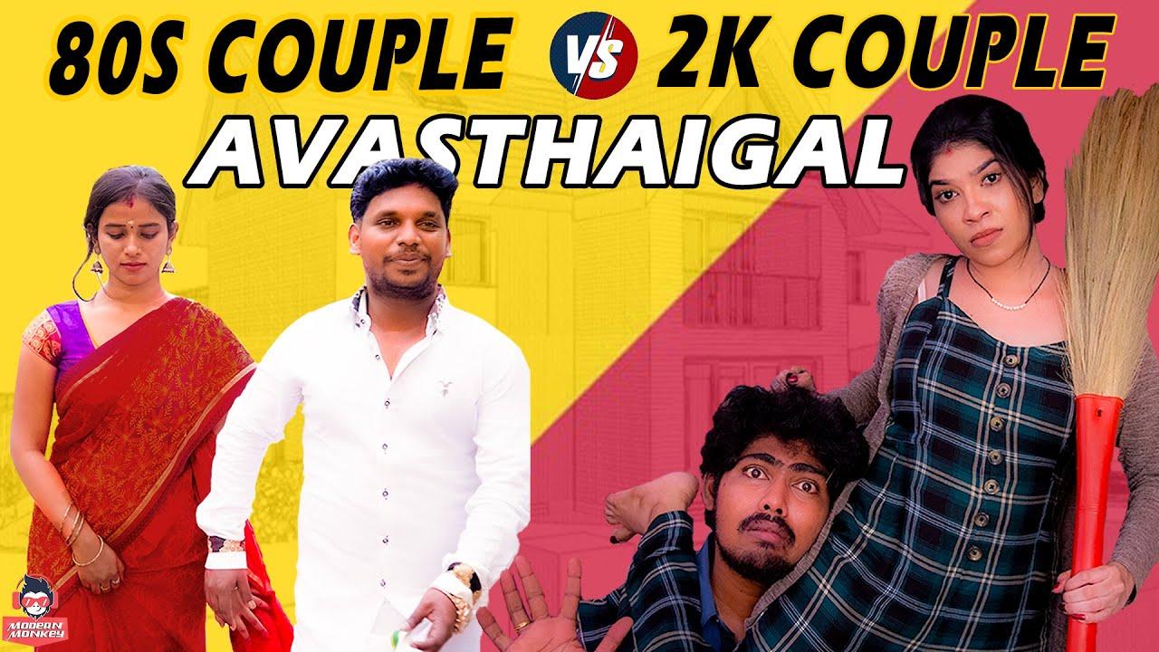 80s Couple VS 2k Couple Avasthaigal || Couples Sothanaigal || Modern Monkey