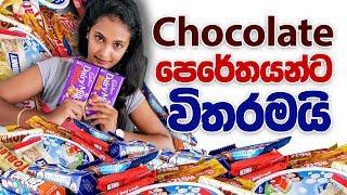 චොකලට් පෙරේතයන්ට විතරමයි sinhala Chocolate review