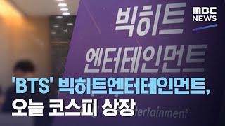 'BTS' 빅히트엔터테인먼트, 오늘 코스…