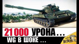 ПОСЛЕ ЭТОГО WG ПОНЕРФИТ об. 430У! 21.000 УРОНА НА ИМБЕ в World of Tanks!
