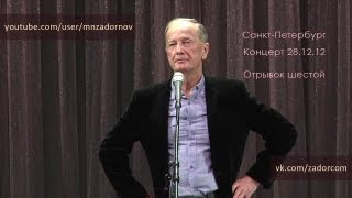 Михаил Задорнов - О Путине, Медведеве и чиновниках