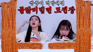 ALMOST DIED doing the new 'FireChicken Bibim-Noodle' MUKBANG (spicy level 3x) 🔥