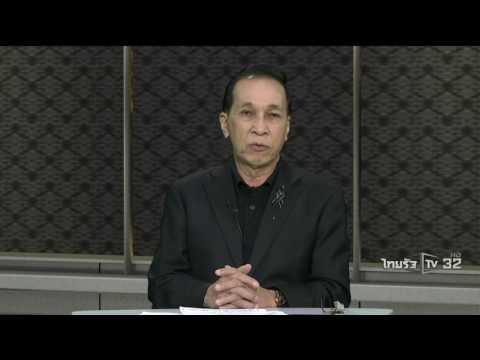 ย้อนหลัง ขีดเส้นใต้เมืองไทย ทำดีเพื่อพ่อ  | 24-10-59 | น้อมถวายบังคม | ThairathTV