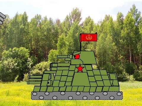 КВ-44М Он монстр Пародия (танки кв 44 геранд клип)