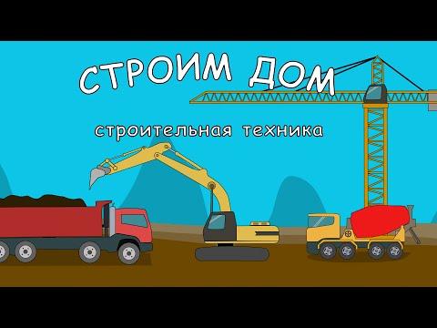 Как строить дом мультфильм