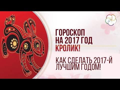 Китайский Гороскоп на 2017 год для знака Кролика. Гороскоп для кролика (кота) / Наталья Пугачева