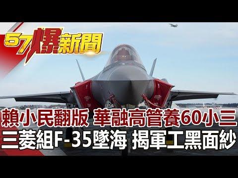 賴小民翻版 華融高管養60小三 三菱組F-35墜海 揭軍工黑面紗《57爆新聞》網路獨播版