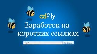 Как Заработать на ссылках в Интернете adf ly