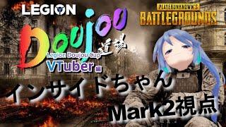 【 #LegionDoujou 】LDCVインサイドちゃんMark2視点(5分遅延あり) 【 #LDCV_インさんムーさんWIN 】