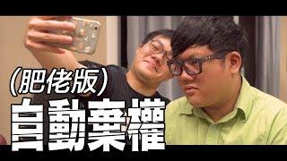 符家浚 Calvert Fu -《自動棄權 - 肥佬版》主演: 細B, 薑檸樂 thumbnail