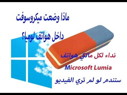 عمل فورمات و استعادة ضبط المصنع لهاتف Microsoft Lumia