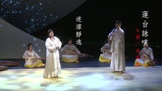 女聲與單簧管《蓮臺詠嘆》@意境音樂劇場《人淡如菊》