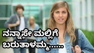 Kannada Song | Nannase Mallige Baruthalamma | WhatsApp Status Video's |