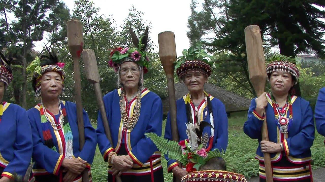THAO PEOPLE OF TAIWAN 臺灣邵族原住民 (2010) - YouTube