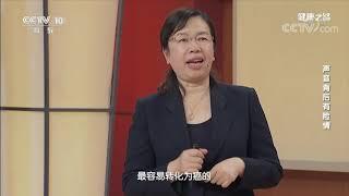 [健康之路]声音背后有险情 喉癌风险测试:喉镜检查  CCTV科教