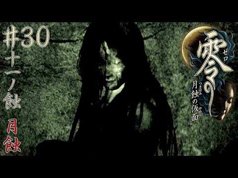 #30【Wii 零 月蝕の仮面/Fatal Frame: Mask of the Lunar Eclipse】再戦!器&奏!【ホラー生放送実況プレイ】