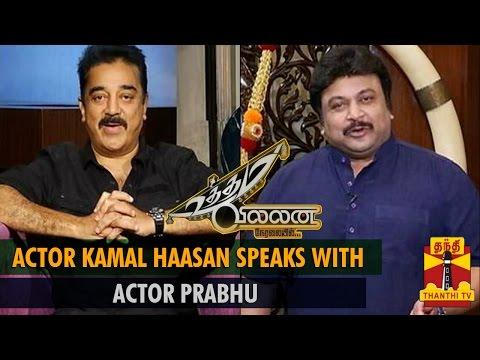 """Kamal 60 Special : """"Kamal Haasan Speaks with Actor Prabhu"""" - Thanthi TV"""