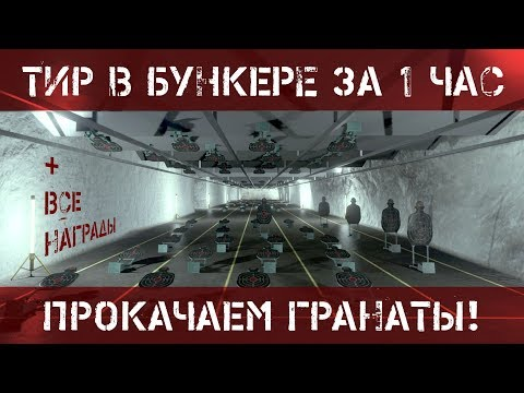 Как пройти Тир в Бункере за 1 час. +5 гранат навсегда. +РПГ & молотов в GTA 5 Online