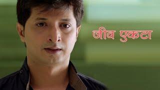 Jeev Ekata - Marathi Sad Song - Adarsh Shinde, Shilpa Pai - New Marathi Movie Asa Mee Ashi Tee