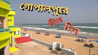 Gopalpur || Trip to Gopalpur || গোপালপুরে ভ্রমণ || Gopalpur On Sea || Orissa Tourism