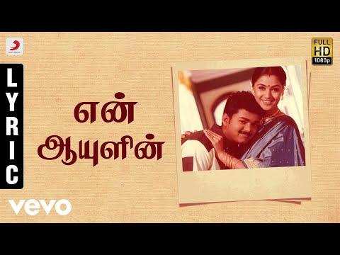 Priyamaanavale - En Aayulin Tamil Lyric | Vijay, Simran