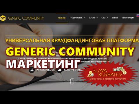 GENERIC COMMUNITY. КРАТКИЙ