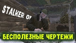STALKER ОНЛАЙН / Небольшой эксперимент