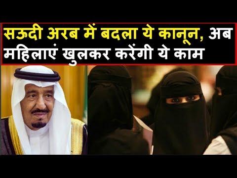 सऊदी अरब में बदला ये कानून, अब महिलाएं खुलकर करेंगी ये काम | Headlines India