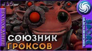 Союзник гроксов - Spore: Galactic Adventures - Прохождение [65]