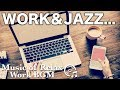 【作業用BGM・Jazz】軽快なJazzで作業や勉強に集中!WorkMusicでテンポ良く進める