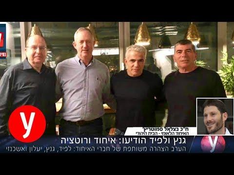 ראיון באולפן ynet - ח'כ בצלאל סמוטריץ' מתראיין בעקבות איחוד גנץ-לפיד