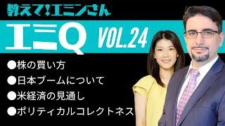 【エミQ】教えて!エミンさん Vol.24「株の買い方」「日本ブームについて」「米経済の見通し」「ポリティカルコレクトネス」