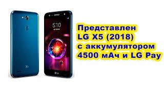 представлен LG X5 2018 с аккумулятором 4500 мАч и LG Pay