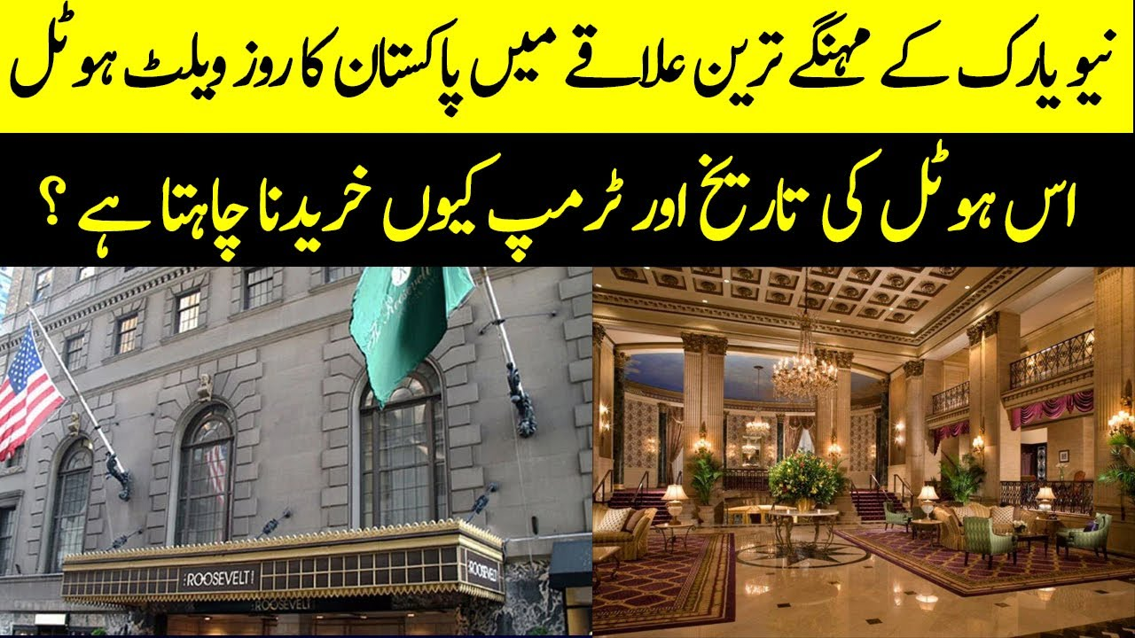 Pakistan Ka New York Roosevelt Hotel Ki Kahani | Spotlight