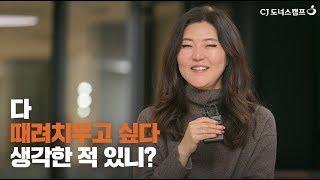 [CJ도너스캠프] 청소년 문화동아리 마스터멘토 한혜연 …